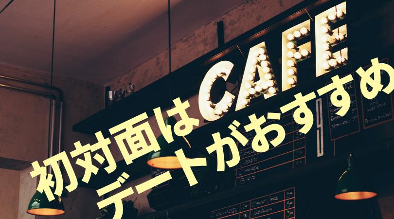 マッチングアプリの初対面デートはカフェで会うべき5つの理由